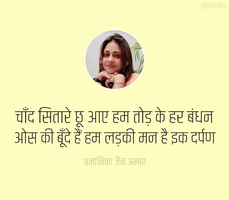 Anamika Jain Amber Status
