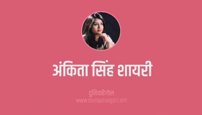 Ankita Singh Shayari