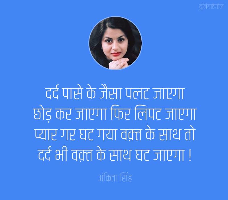 Ankita Singh Shayari Hindi