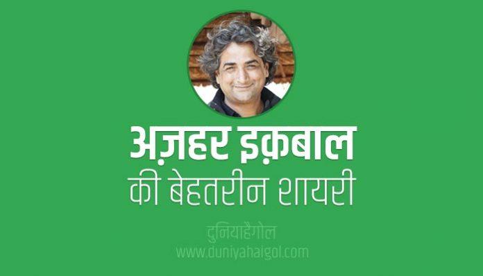 Azhar Iqbal Shayari in Hindi Urdu English