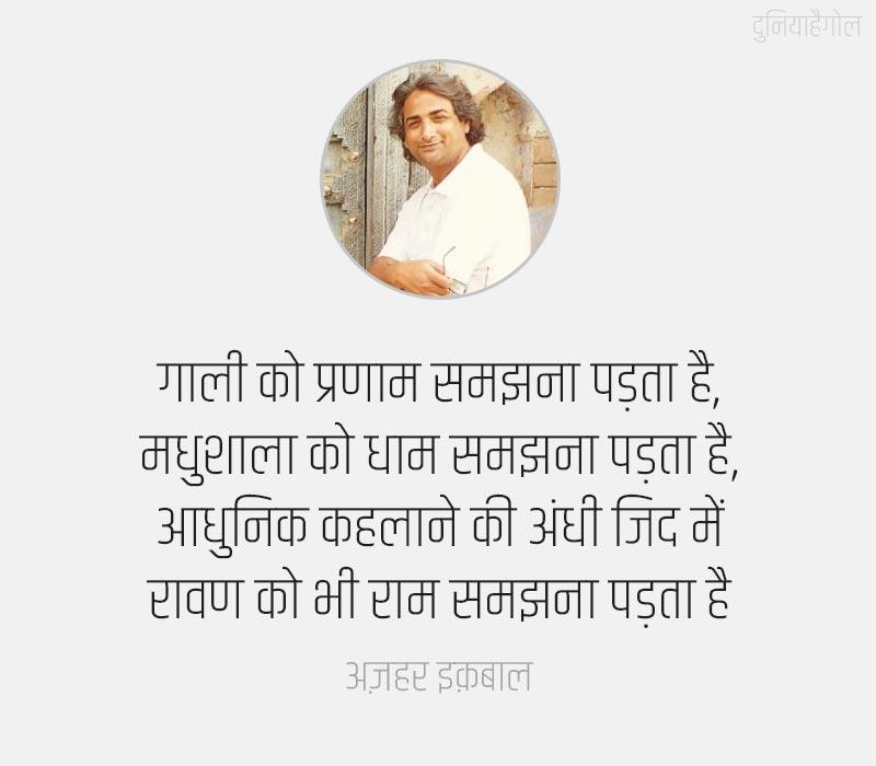 Azhar Iqbal Shayari in Hindi
