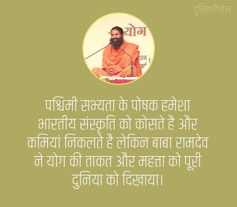 Baba Ramdev Quotes in Hindi