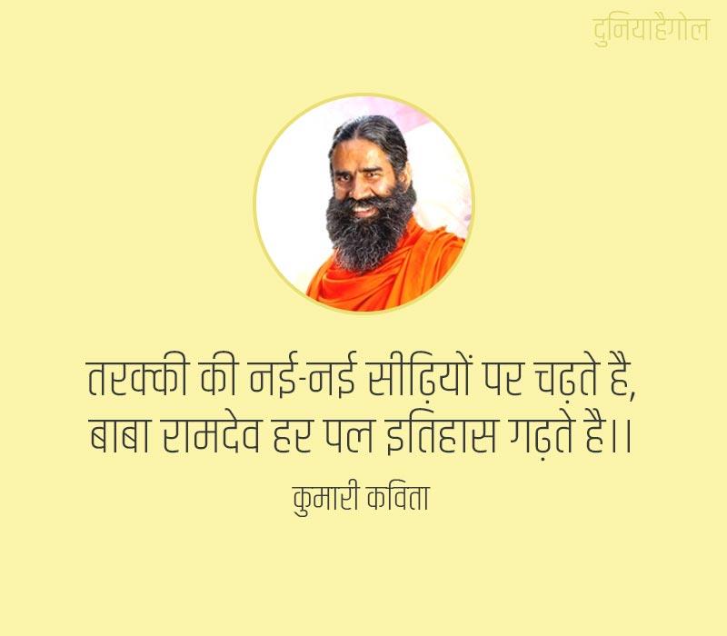 Baba Ramdev Status in Hindi