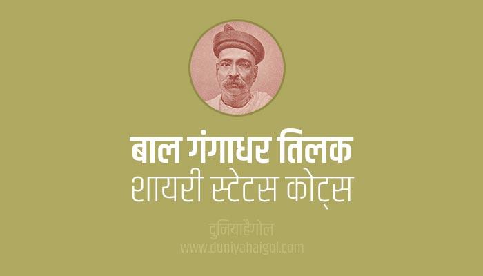 बाल गंगाधर तिलक शायरी |  Bal Gangadhar Tilak Shayari Status Quotes Hindi