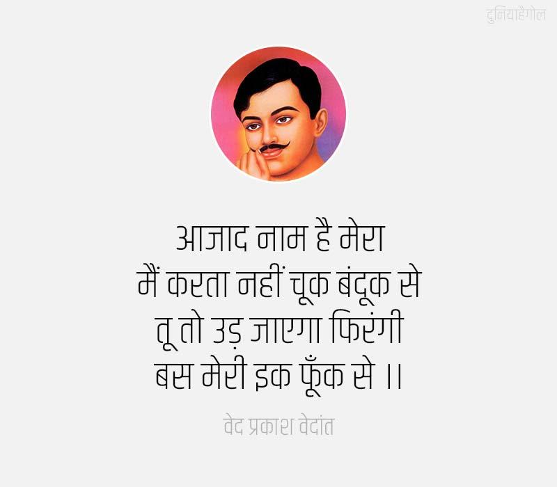 Chandra Shekhar Azad Status in Hindi