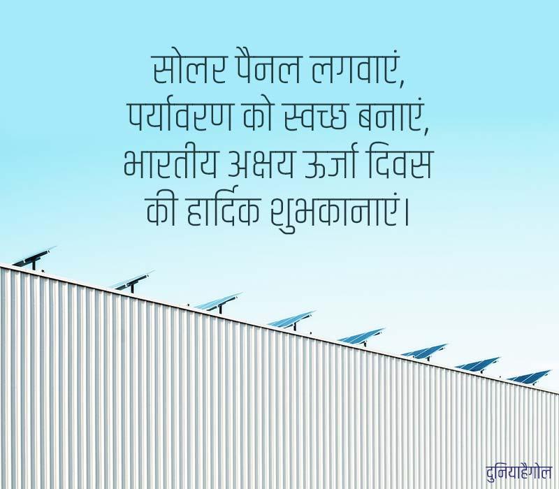 Indian Akshay Urja Day Shayari