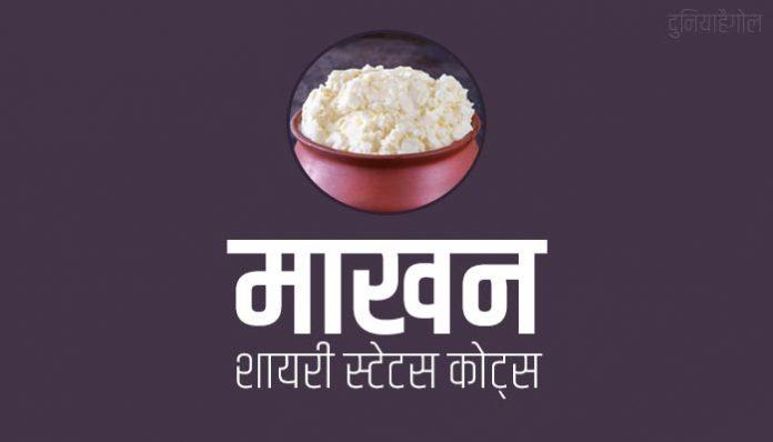 Makhan Shayari Status Quotes in Hindi