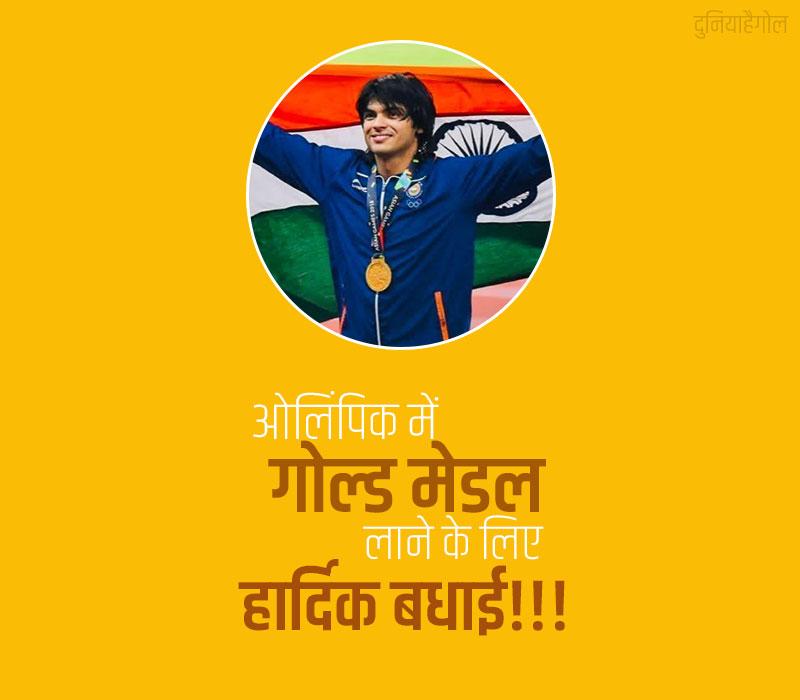 Neeraj Chopra Best Wishes in Hindi