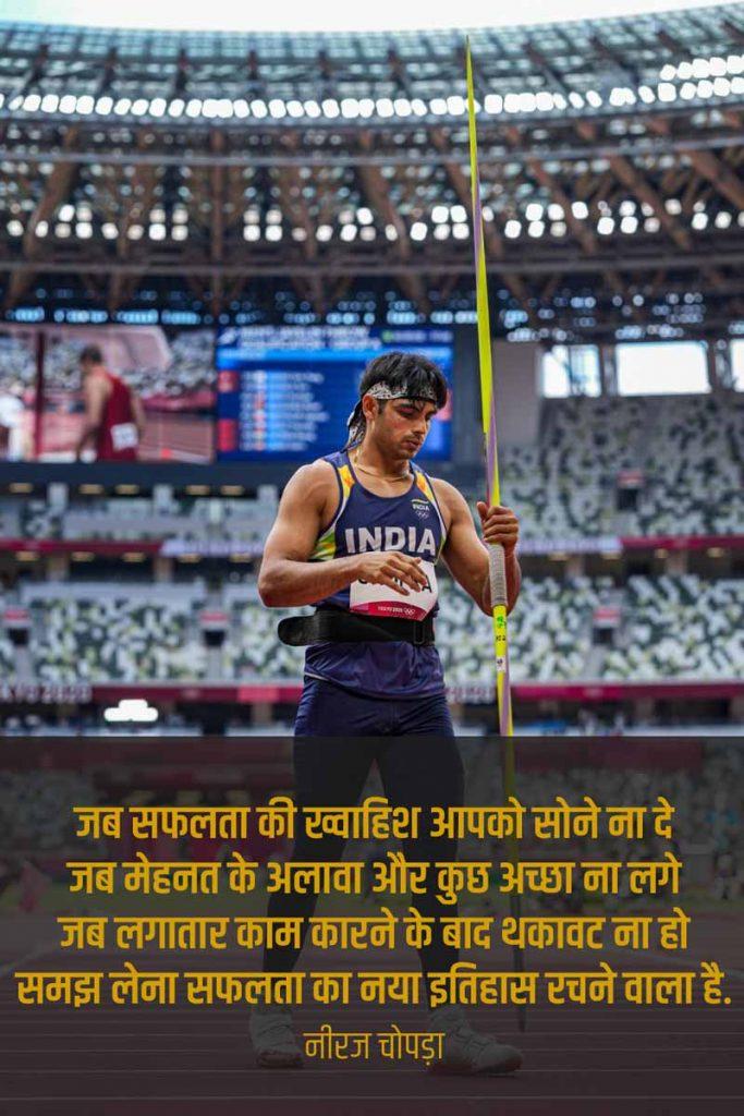 Neeraj Chopra Quotes in Hindi