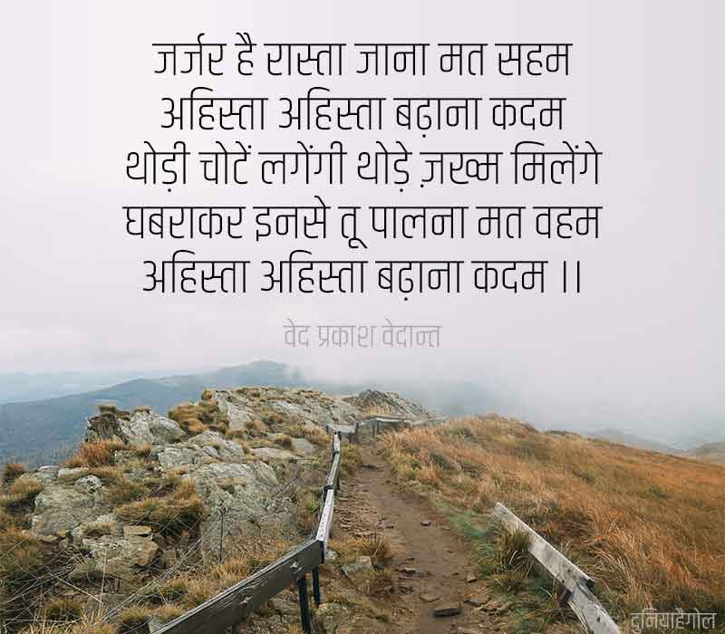 Positive Attitude Shayari Hindi Me