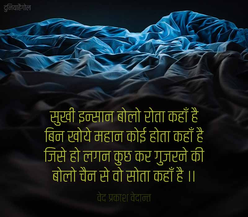 Positive Attitude Thoughts in Hindi