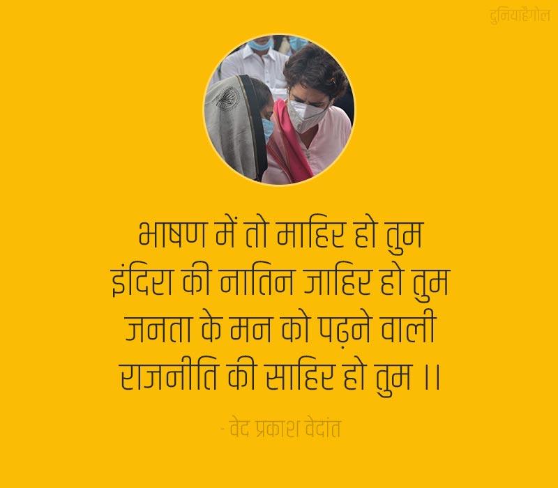 Priyanka Gandhi Quotes in Hindi