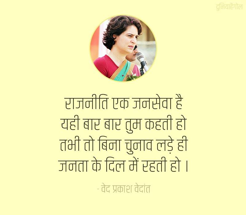 Priyanka Gandhi Shayari in Hindi