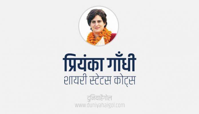 Priyanka Gandhi Shayari Status Quotes in Hindi