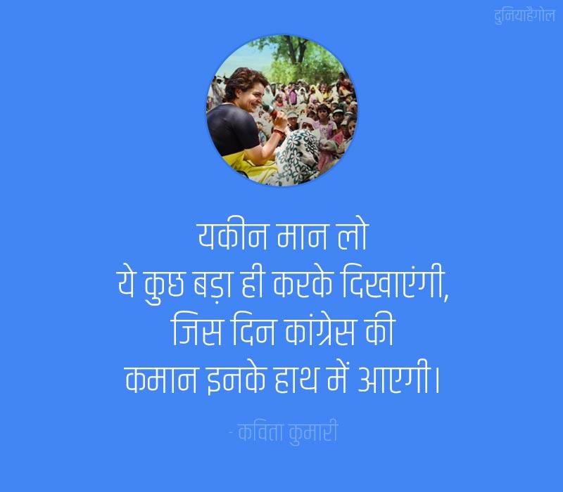 Priyanka Gandhi Status in Hindi
