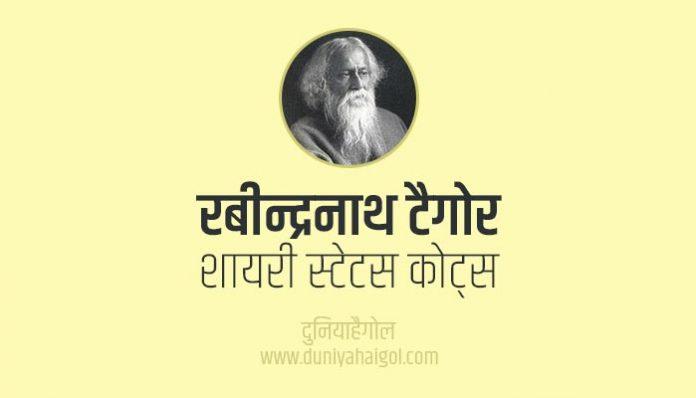 Rabindranath Tagore Shayari Status Quotes in Hindi