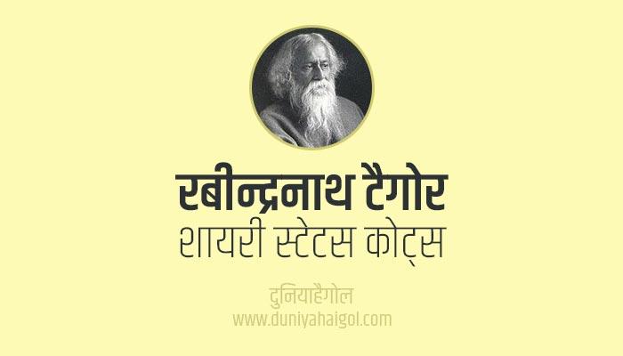 रबीन्द्रनाथ टैगोर शायरी   Rabindranath Tagore Shayari Status Quotes in Hindi