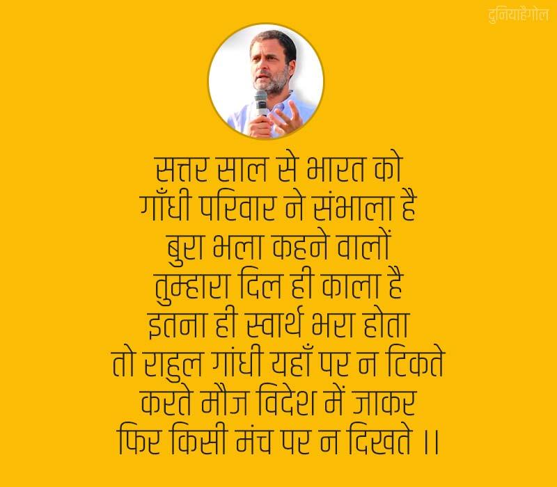 Rahul Gandhi Shayari in Hindi