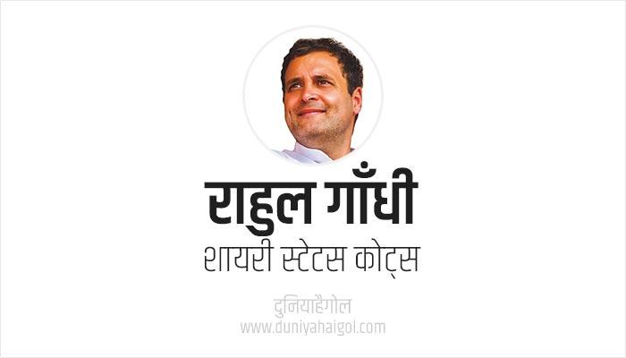 राहुल गाँधी शायरी स्टेटस | Rahul Gandhi Shayari Status Quotes in Hindi
