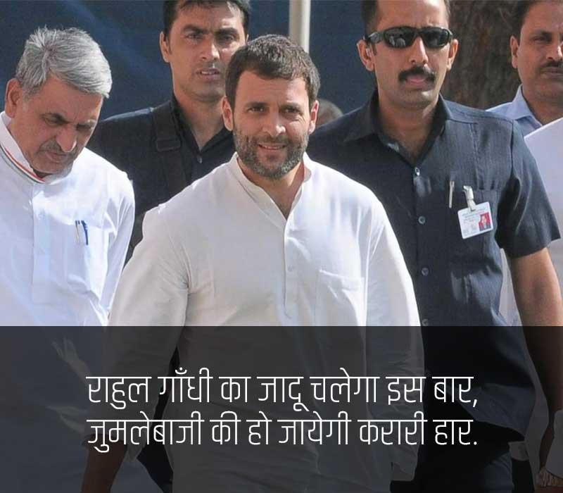 Rahul Gandhi Status in Hindi
