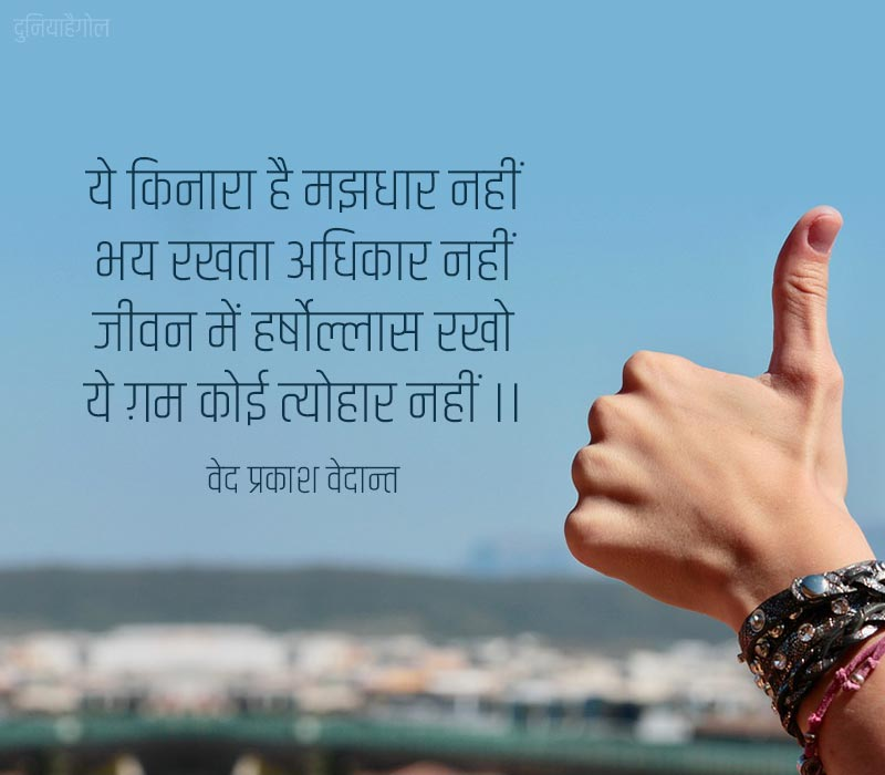 Shayari on Positive Attitude in Hindi