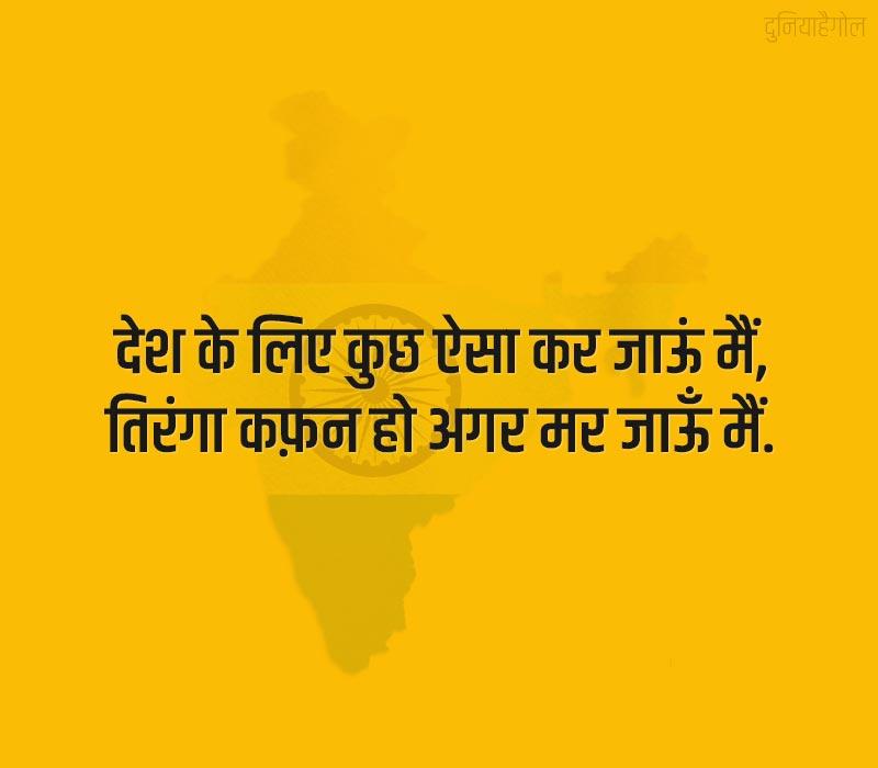 Slogan in Hindi on Azadi
