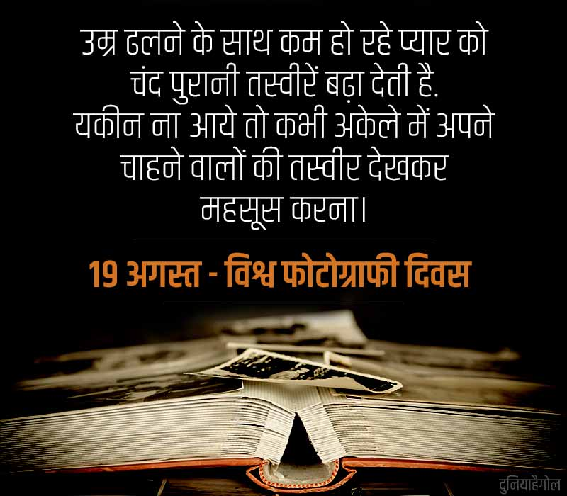 World Photography Day Quotes in Hindi