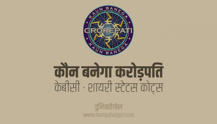 KBC - Koun Banega Crorepati Shayari Status Quotes in Hindi