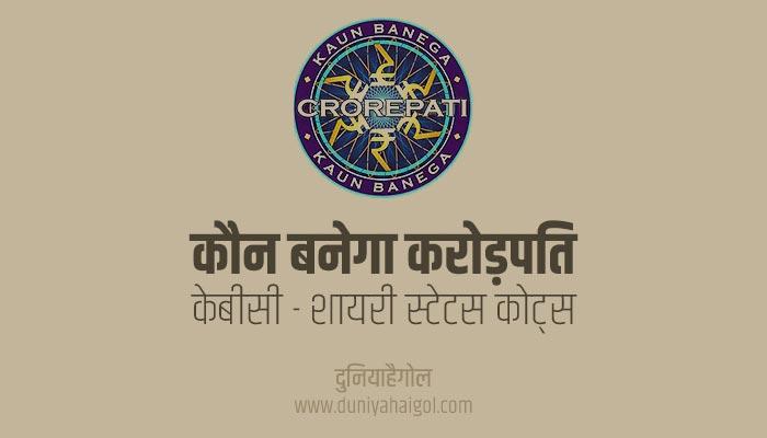 केबीसी – कौन बनेगा करोड़पति शायरी | KBC – Kaun Banega Crorepati Shayari Status Quotes in Hindi