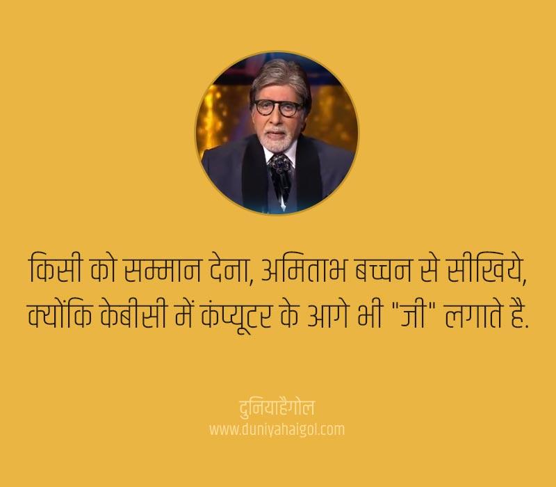 KBC Status in Hindi