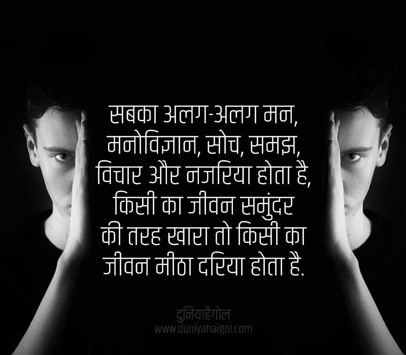 Psychology Shayari in Hindi