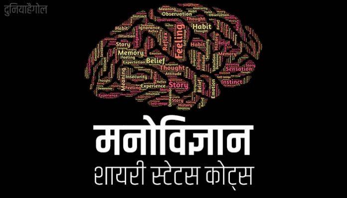 Psychology Shayari Status Quotes in Hindi