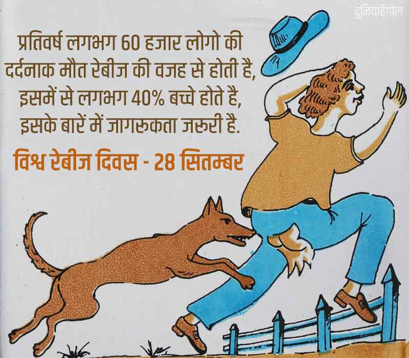 World Rabies Day Quotes in Hindi