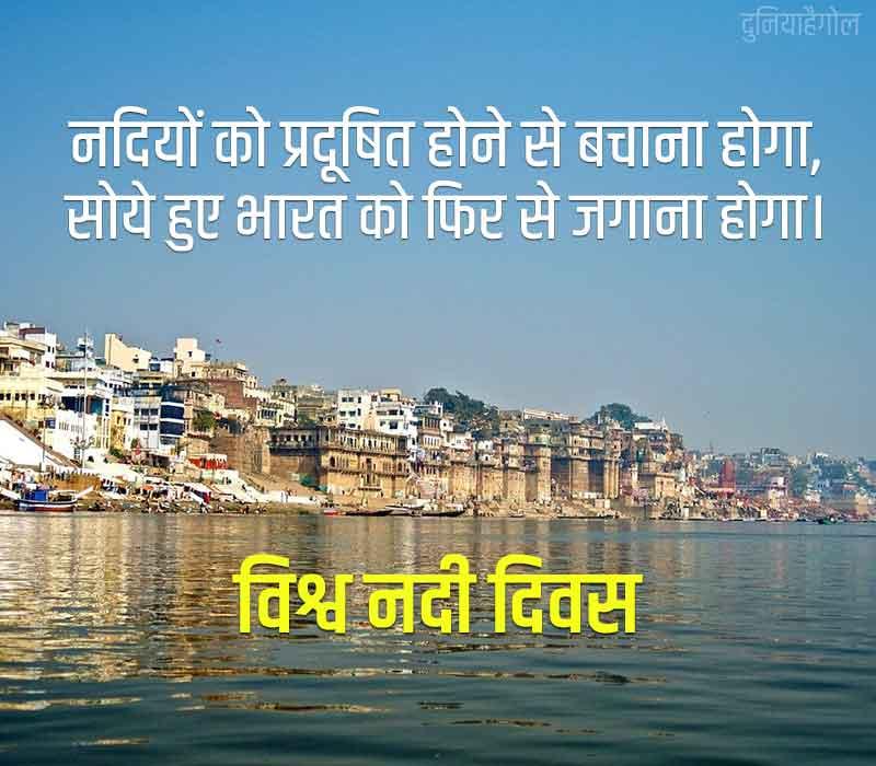 World Rivers Day Shayari in Hindi
