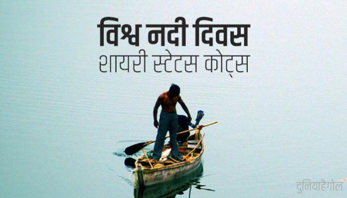 World Rivers Day shayari Status Quotes Slogans in Hindi