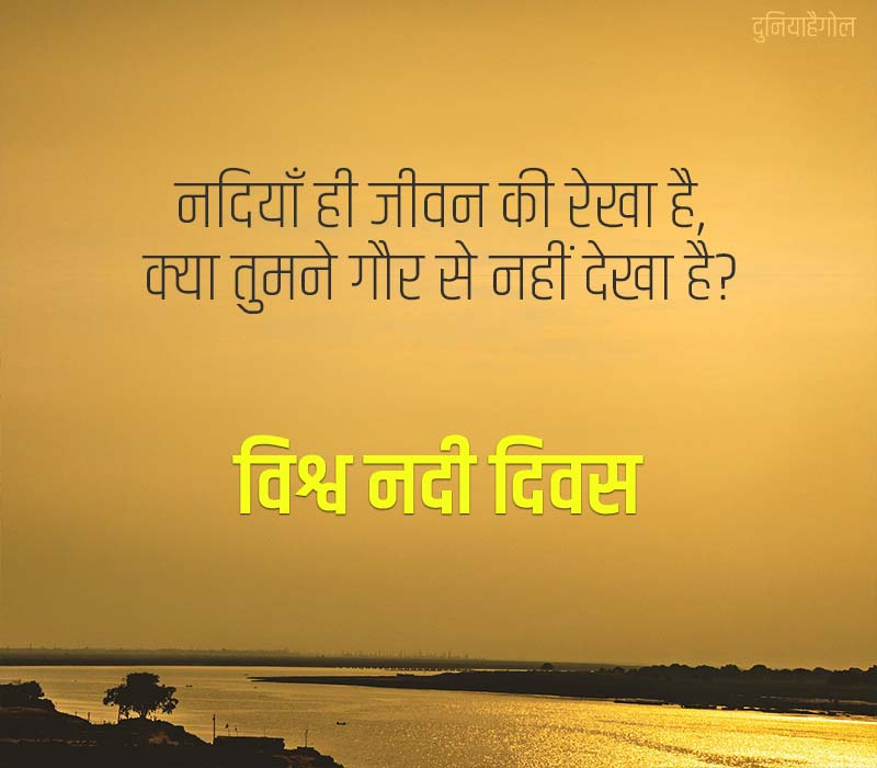 World Rivers Day Status in Hindi