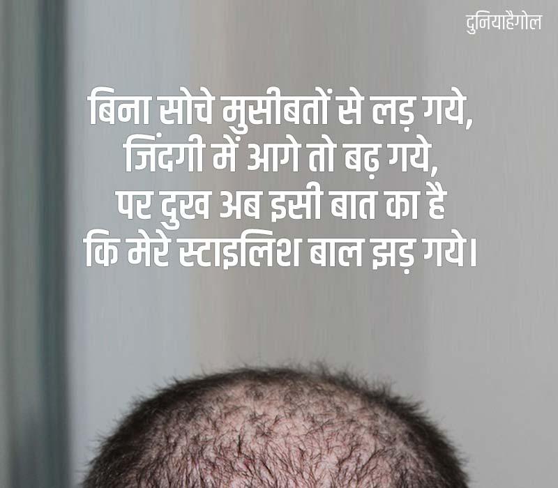 Hair Loss Shayari in Hindi