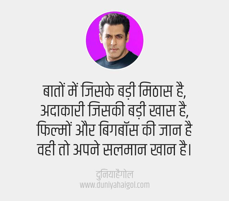 Salman Khan Shayari in Hindi