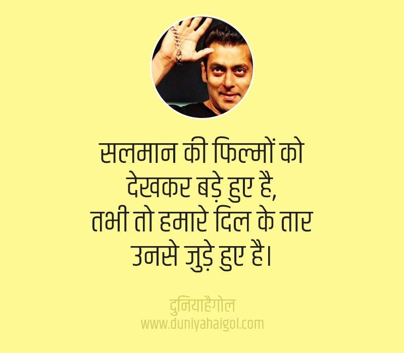 Salman Khan Status in Hindi